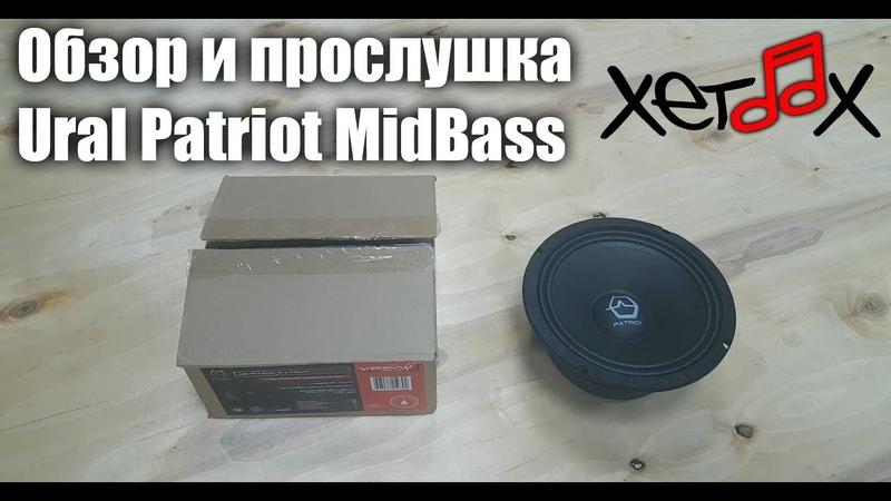 Обзор и прослушка Ural Patriot MidBass и MOMO HE-817