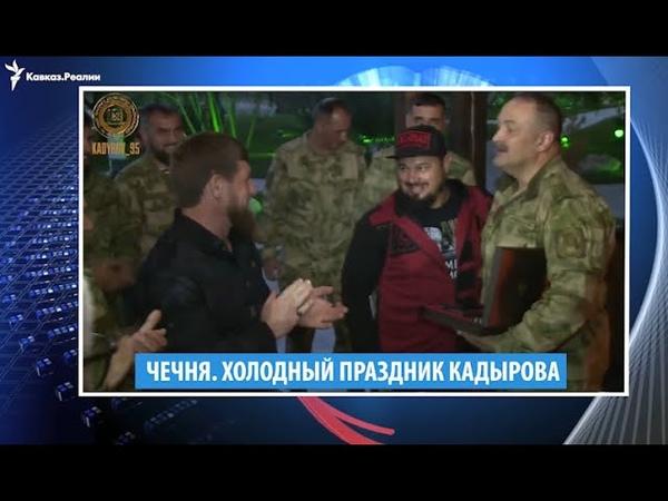 Гулянка у Кадырова угрозы ингушам и бойкот дагестанского Анжи
