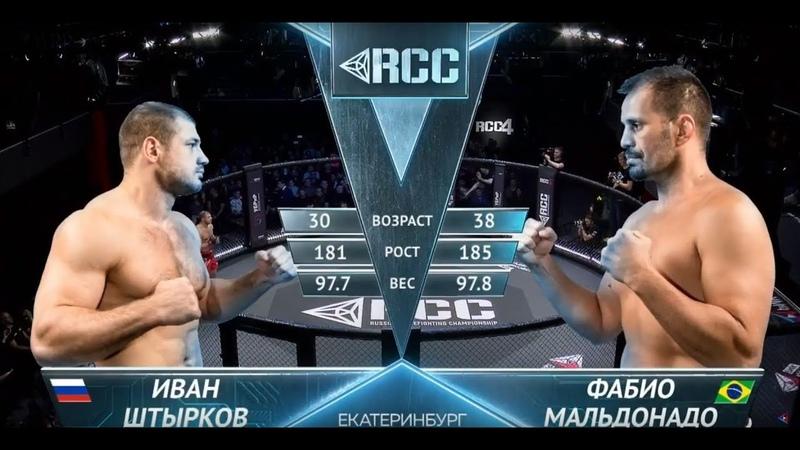 Штырков vs. Мальдонадо   ПОЛНЫЙ БОЙ ПРОМО   RCC4: Russian Cagefighting Championship