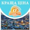 Одна країна - екскурсії з Дніпропетровська!