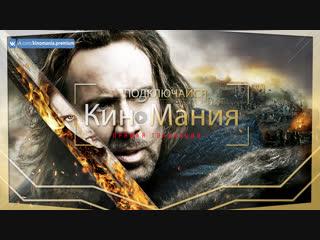 🔴Кино▶Мания HD | Время ведьм | Жанр:Фантастика | (2011) 16+