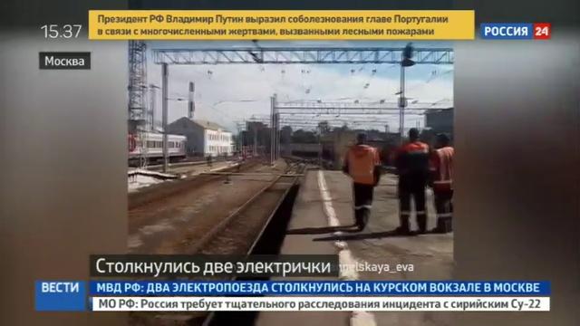 Новости на Россия 24 • На Курском вокзале в Москве столкнулись две электрички » Freewka.com - Смотреть онлайн в хорощем качестве