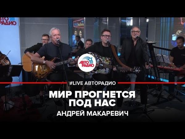 Андрей Макаревич - Мир Прогнется Под Нас (LIVE Авторадио)