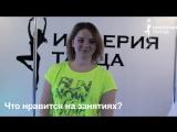 ОТЗЫВ  о танцевальной студии - ИМПЕРИЯ ТАНЦА МИНСК