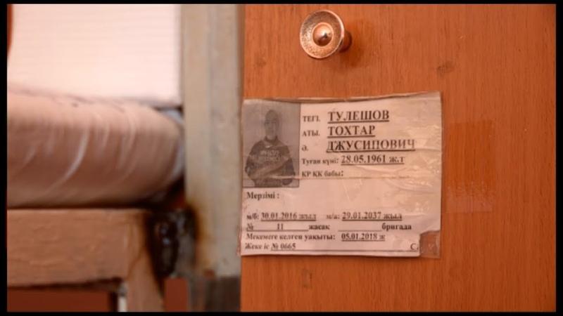 Как живет в колонии Тохтар Тулешов эксклюзив ТК Отырар TV