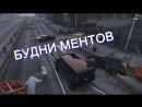 GTA 5 Будни ментов 4. Хулиганы ГТА 5