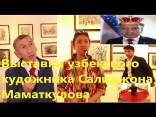 Выставки узбекского художника Салиджона Маматкулова «Зеркало души»