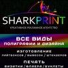 Sharkprint [Буча]