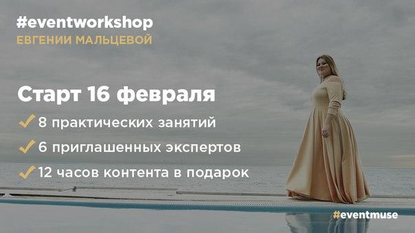 #eventworkshop Евгении Мальцевой. Старт 16 февраля: http://evgenyamalt
