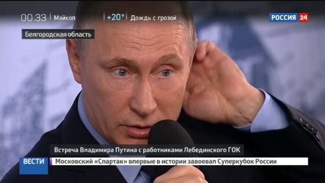 Новости на Россия 24 • Встреча Владимира Путина с работниками Лебединского ГОК. Полное видео