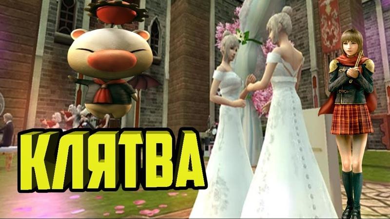 ГАЙД КЛЯТВА Final Fantasy Awakening Final Fantasy Пробуждение