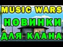 Music wars секреты группы (МузВар в ОК)