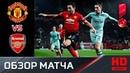 Манчестер Юнайтед 22 Арсенал АПЛ 18/19 15-й тур 05.12.2018