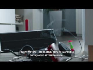 Онлайн-автосалон Favorit Motors