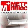 Натяжные потолки Витебск