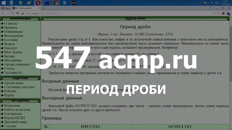Разбор задачи 547 acmp.ru Период дроби. Решение на C