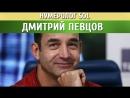Нумеролог рассказала о судьбе Дмитрия Певцова по дате рождения