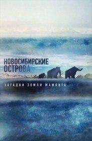 Новосибирские острова. Загадки земли мамонта (2013)