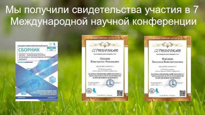 Мы получили свидетельства участия в 7 Международной научной конференции