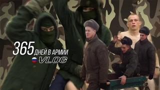 Армейский ВЛОГ Army VLOG армейские приколы