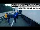 Умники на дорогах или МГНОВЕННАЯ КАРМА