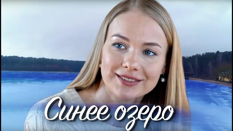 Синее озеро (Фильм 2019) Мелодрама @ Русские сериалы
