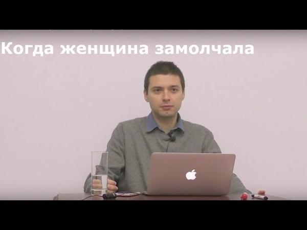Дмитрий Смирнов Когда женщина замолчала
