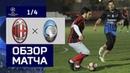 Amateur league КБР 2018 | Champions League. PlayOff 1/4 тур. Милан - Аталанта. Обзор матча.