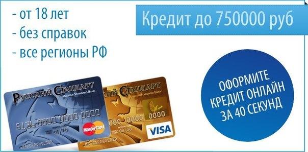 оформить заявку на кредитную карту в банки абакана почтой