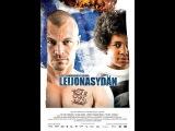 Сердце льва (Leijonasydän) 2013 Мелодрама Финляндия, Швеция бюджет €1 500 000