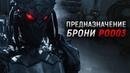 УБИЙЦА ХИЩНИКОВ - POD 03 | ПРЕДНАЗНАЧЕНИЕ БРОНИ