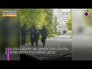 Мегаполис - Против экс-директора школы возбудили уголовное дело - Нижневартовск