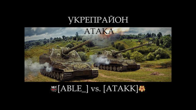 [ABLE_] vs [ATAKK] - УКРЕПРАЙОН - АТАКА