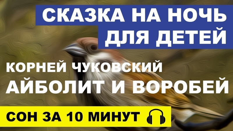 Айболит и воробей Корней Чуковский Сказки на ночь для детей