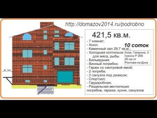 купить дом в азове 7 комнат подвал гараж мансарда 2 этажа
