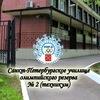 """Официальная группа """"СПб УОР № 2 (техникум)"""""""