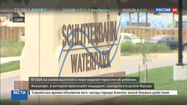 Новости на Россия 24 • Сын американского конгрессмена погиб, скатившись с самой высокой в мире водной горки