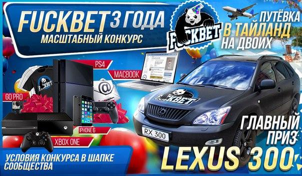 Мы запускаем МЕГА-КОНКУРС В ЧЕСТЬ 3-х ЛЕТИЯ от fuckbet.ru в котором разыграем 300 призов на сумму более 3 000 000 рублей. Мы собрали самые желанные подарки ????
