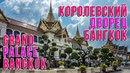 Королевский Дворец Бангкок | GRAND PALACE Bangkok