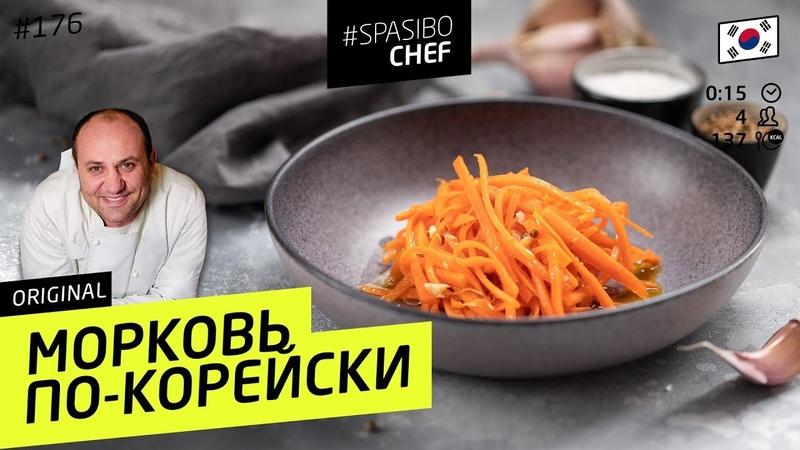 2 способа готовить МОРКОВЬ ПО-КОРЕЙСКИ: отличная ЗАКУСКА 176 - рецепт Ильи Лазерсона