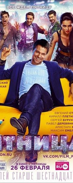 Подборка из 5 ярких русских комедий 2016 года ????