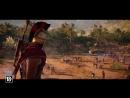 Assassin's Creed Одиссея (Игра) | Трейлер №2 | Премьера: 5 октября 2018