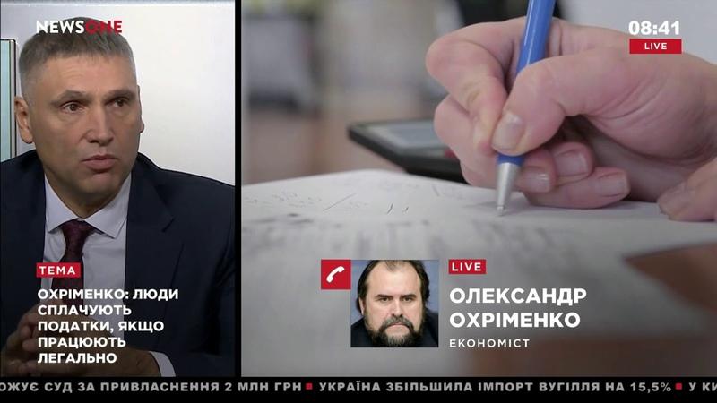 Охрименко: деньги трудовых мигрантов составляют значительную часть госбюджета Украины 20.11.18