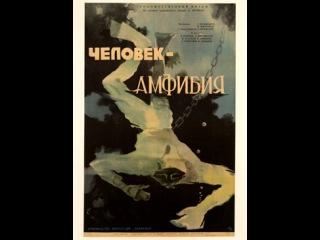 Фильм «Человек-амфибия» на Now.ru