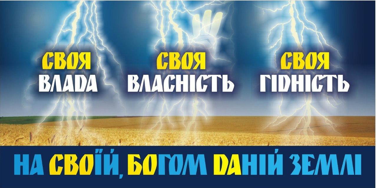 Свободу украини фото 19 фотография
