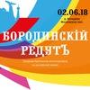 Велогонка и Велоспортив «Бородинскiй Редутъ»
