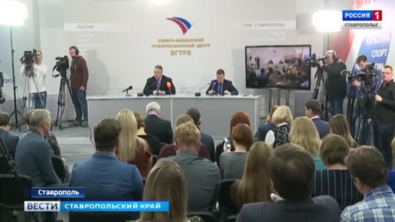 Больше 70 журналистов федеральных, краевых, районных СМИ. Губернатор Ставрополья