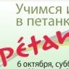 Учимся играть в петанк в Минске!
