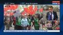 Новости на Россия 24 Коммунисты прошли первомайским шествием по Москве