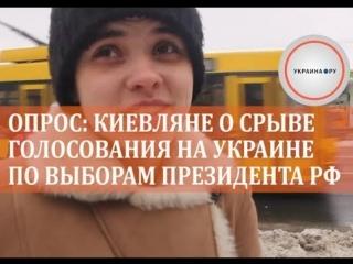 Опрос- мнение киевлян о срыве голосования на Украине по выборам президента РФ